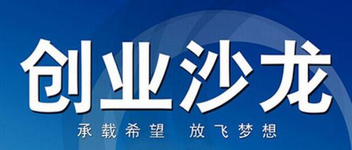 国际设计师创业交流沙龙:意美高端设计项目拟落户深圳