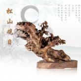 《松山观日》 根雕艺术品