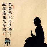 黄河《禅意之三十一》书画...