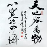 黄河《禅意之二十九》书画...