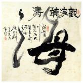 黄河《禅意之五十三》书画...