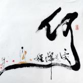 黄河《禅意之四》