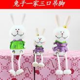 兔子三口之家 家居装饰工...