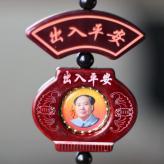毛泽东出入平安挂饰 生活...