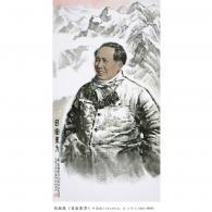 刘启本《日出东方》国画艺术品