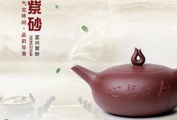 带上紫砂壶,一起喝茶,携手...