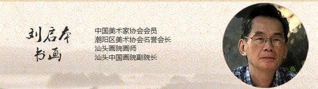 刘启本书画