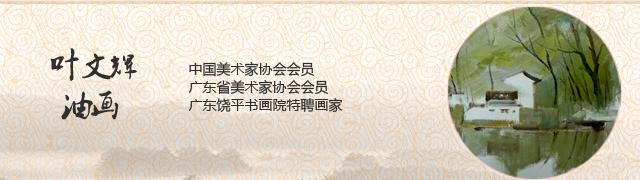 叶文辉油画