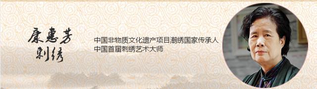 康惠芳刺绣大师