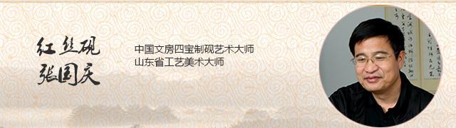 张国庆红丝砚