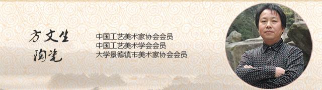 方文生陶瓷