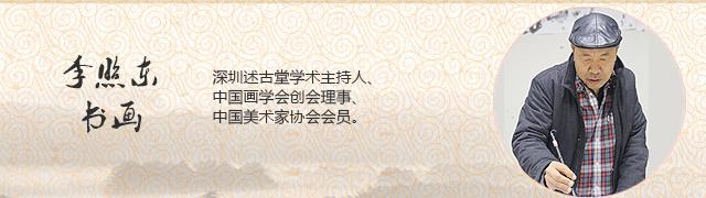 李照东书画