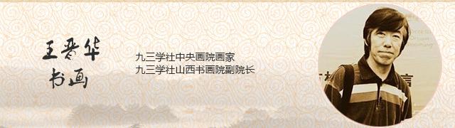 王晋华书画