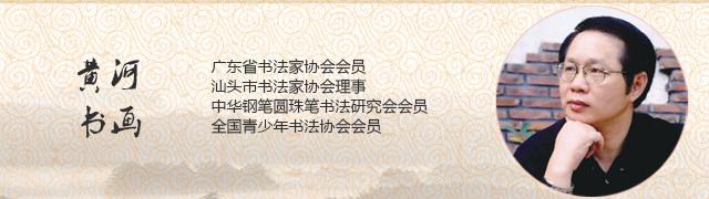 黄河-百禅书画
