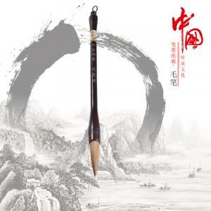 《双喜/狼豪》湖笔艺...