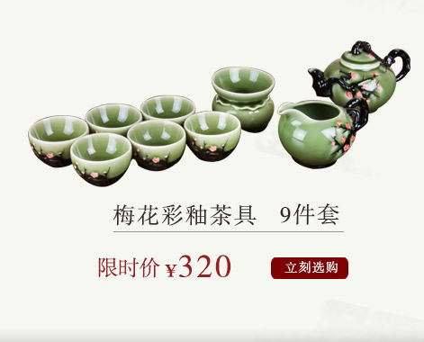 梅花彩釉茶具 爱特猫