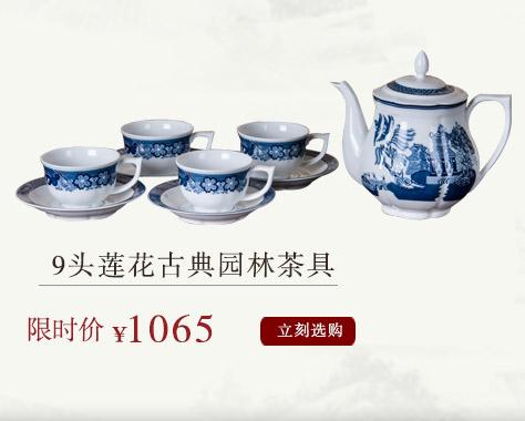 9头莲花古典园林茶具 爱特猫