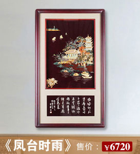 方志伟《潮州八景-凤台时雨》麦秆画 爱特猫