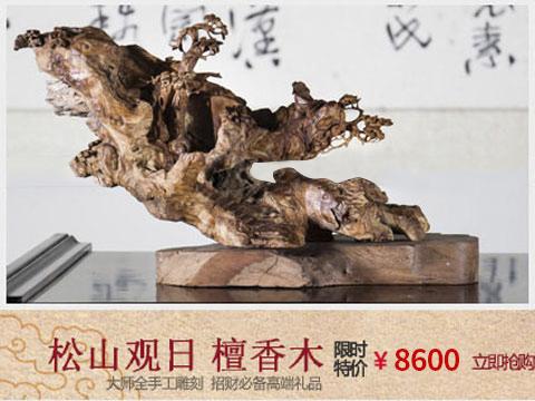 《松山观日》 根雕艺术品 爱特猫