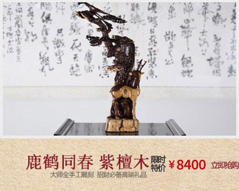 鹿鹤同春 紫檀木 根雕艺术品 爱特猫