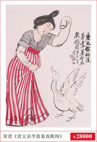 常道《唐太宗李震墓戏鹅图》国画艺术品 爱特猫