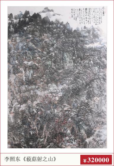 王天杨《北国风光》国画艺术品 爱特猫