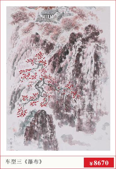 车型三(人民) 《瀑布》朝鲜水墨画 艺术品 爱特猫
