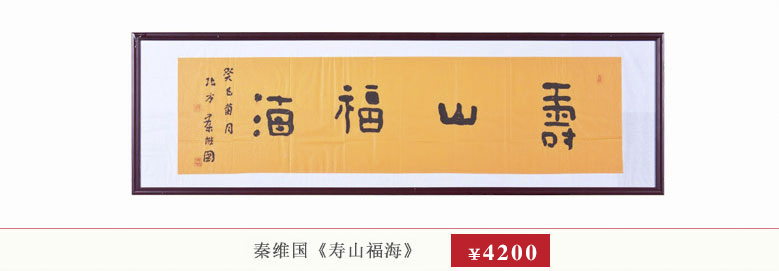 秦维国《寿山福海》书法艺术品 爱特猫