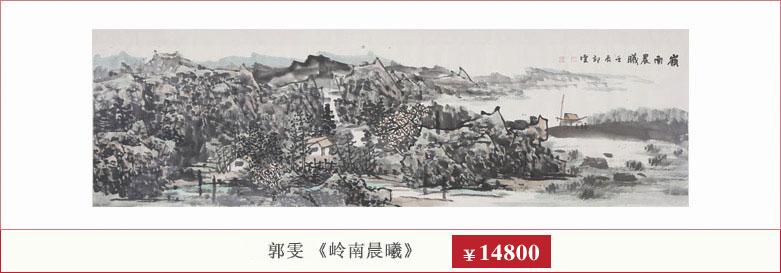 郭雯《岭南晨曦》书画艺术品 爱特猫