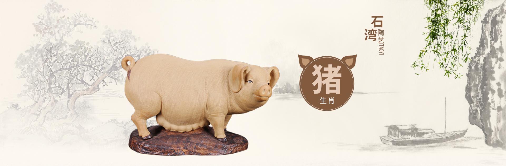 十二生肖公仔-猪 艺术品 爱特猫