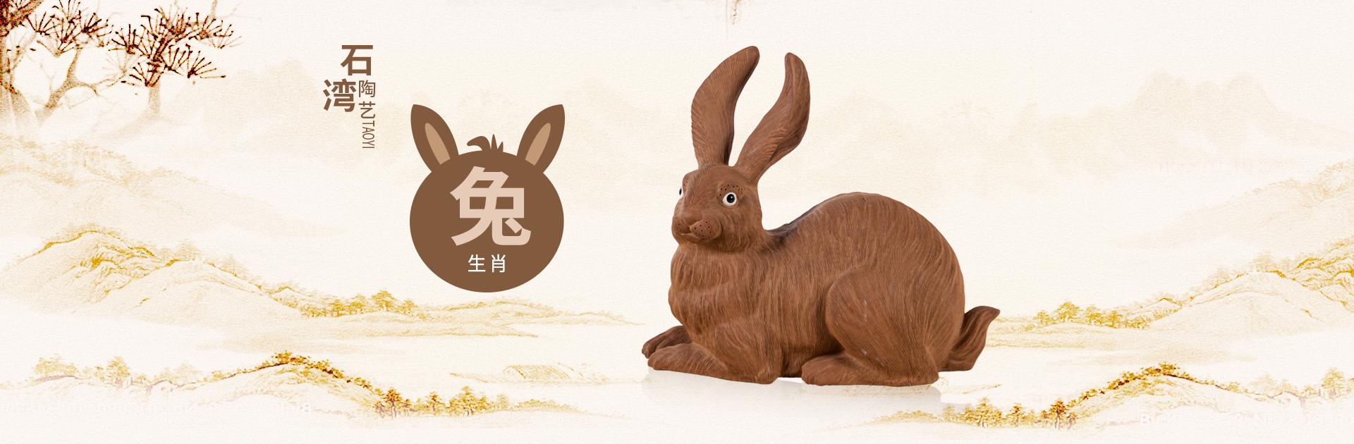 十二生肖公仔-兔 艺术品 爱特猫