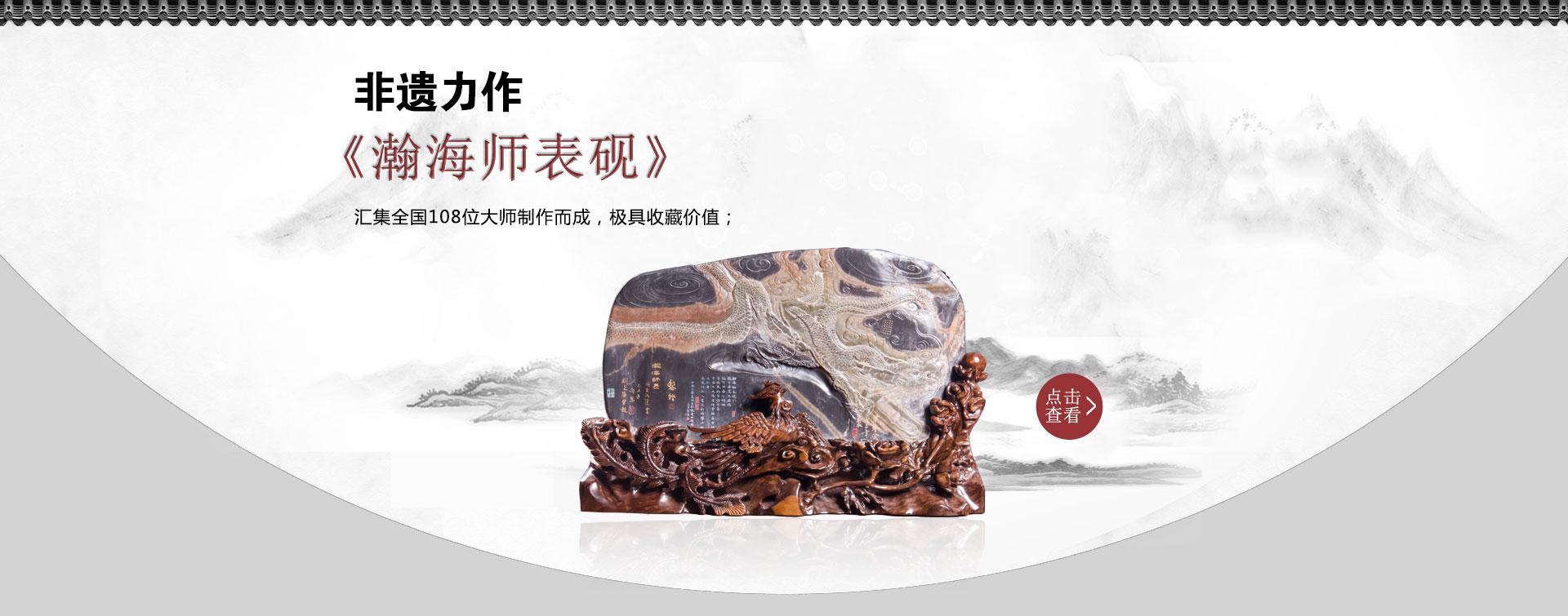 瀚海师表砚 集全国109位砚雕大师非遗产地力作 艺术品 爱特猫 砚台