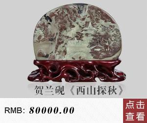 张向东《西山探秋》贺兰砚艺术品 中国工艺美术大师经典砚台 艺术品 爱特猫 砚台