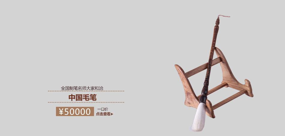 《中国毛笔》湖笔艺术品 书法国画学习创作专用 文房四宝宝笔 艺术品 爱特猫 砚台
